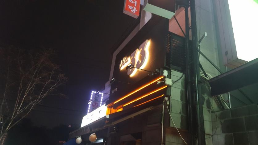 강남 레깅스 더33